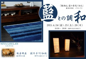 藍染絨毯ニヤローラン